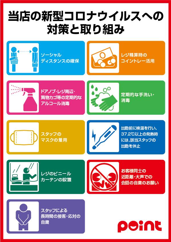 Tenpo taisaku icon2105