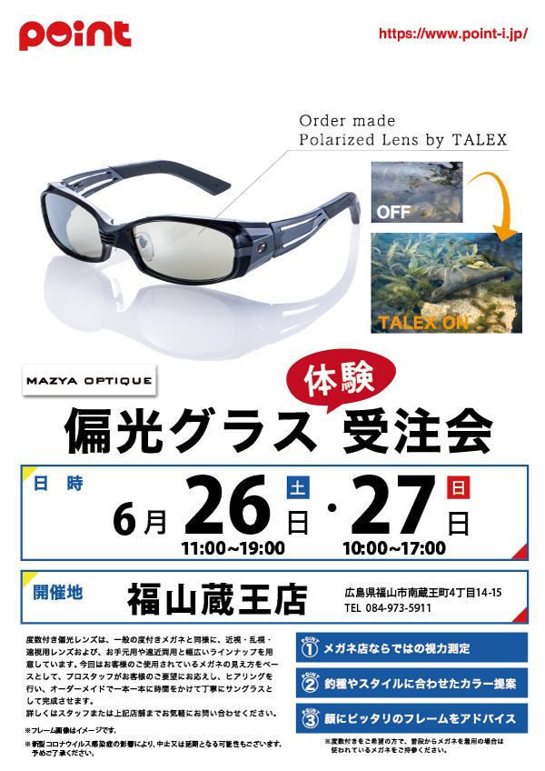 2106 福山店(マツヤオプティ-ク様) 2