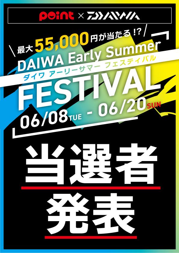 Daiwa esf tousen