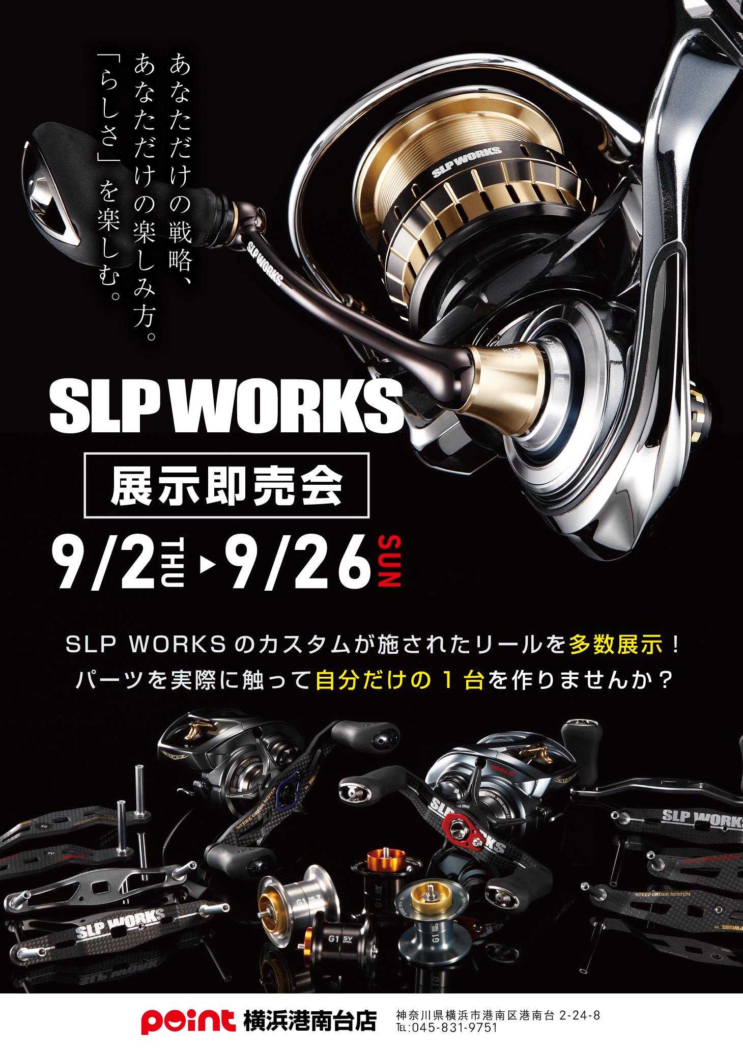 Slpw展示会 港南台
