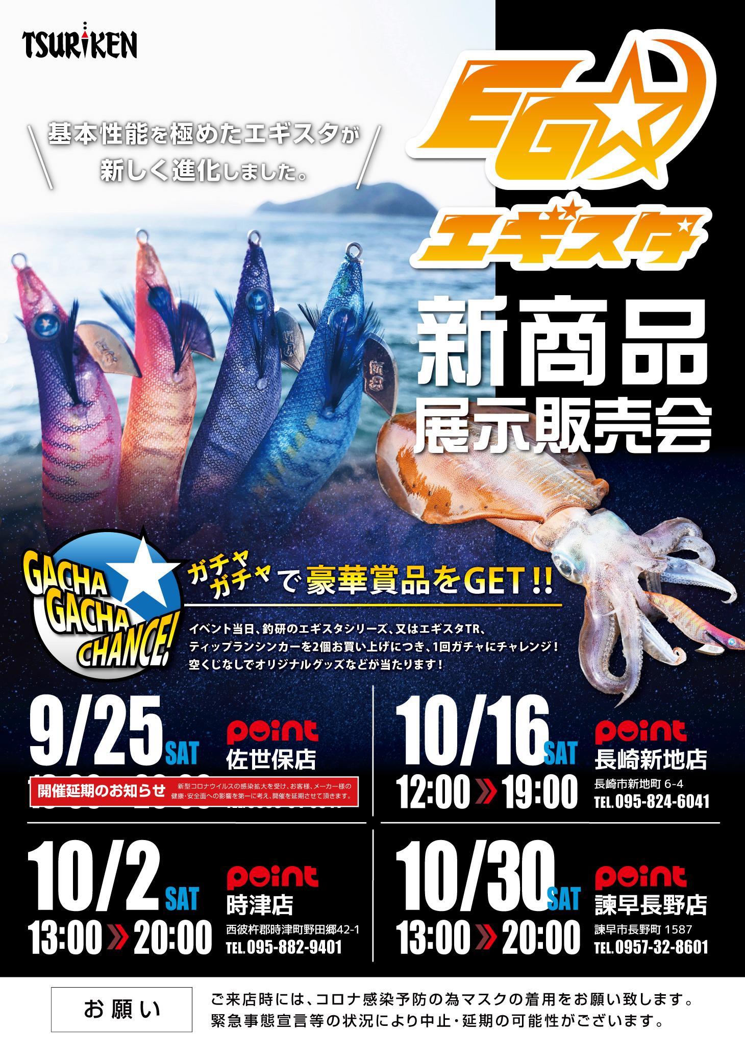 【佐世保店 開催延期】エギスタ新商品展示販売会2021 長崎エリア 1