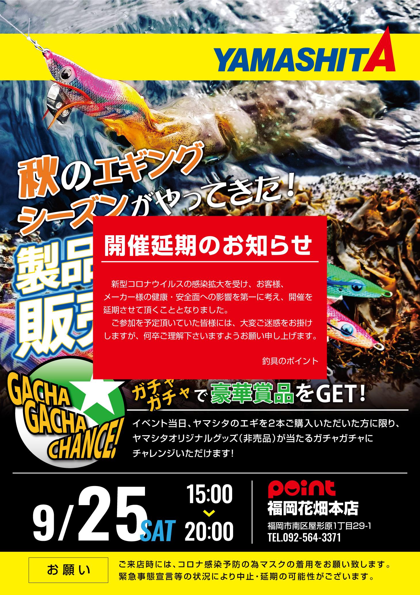 【開催延期】yamashita秋の製品展示販売会 花畑 1