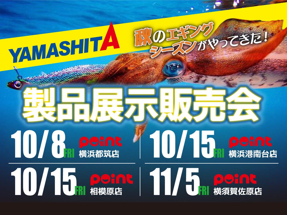 修正yamashita秋の製品展示販売会tr 新サムネイル