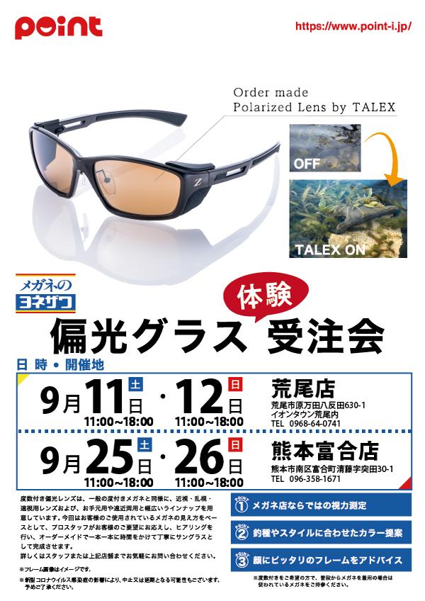 2109 荒尾店・富合店(メガネのヨネザワ様) 6