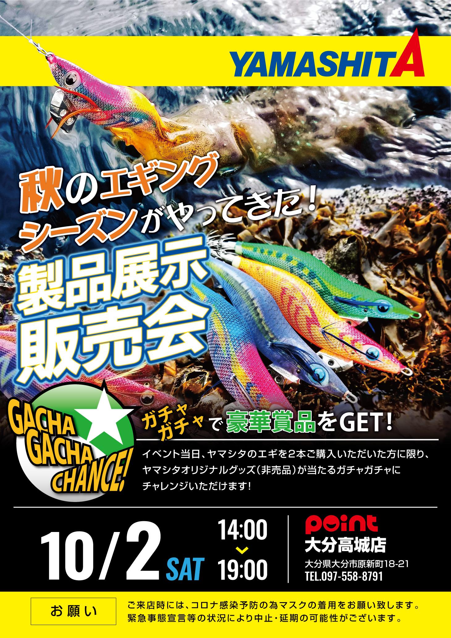 Yamashita秋の製品展示販売会 高城