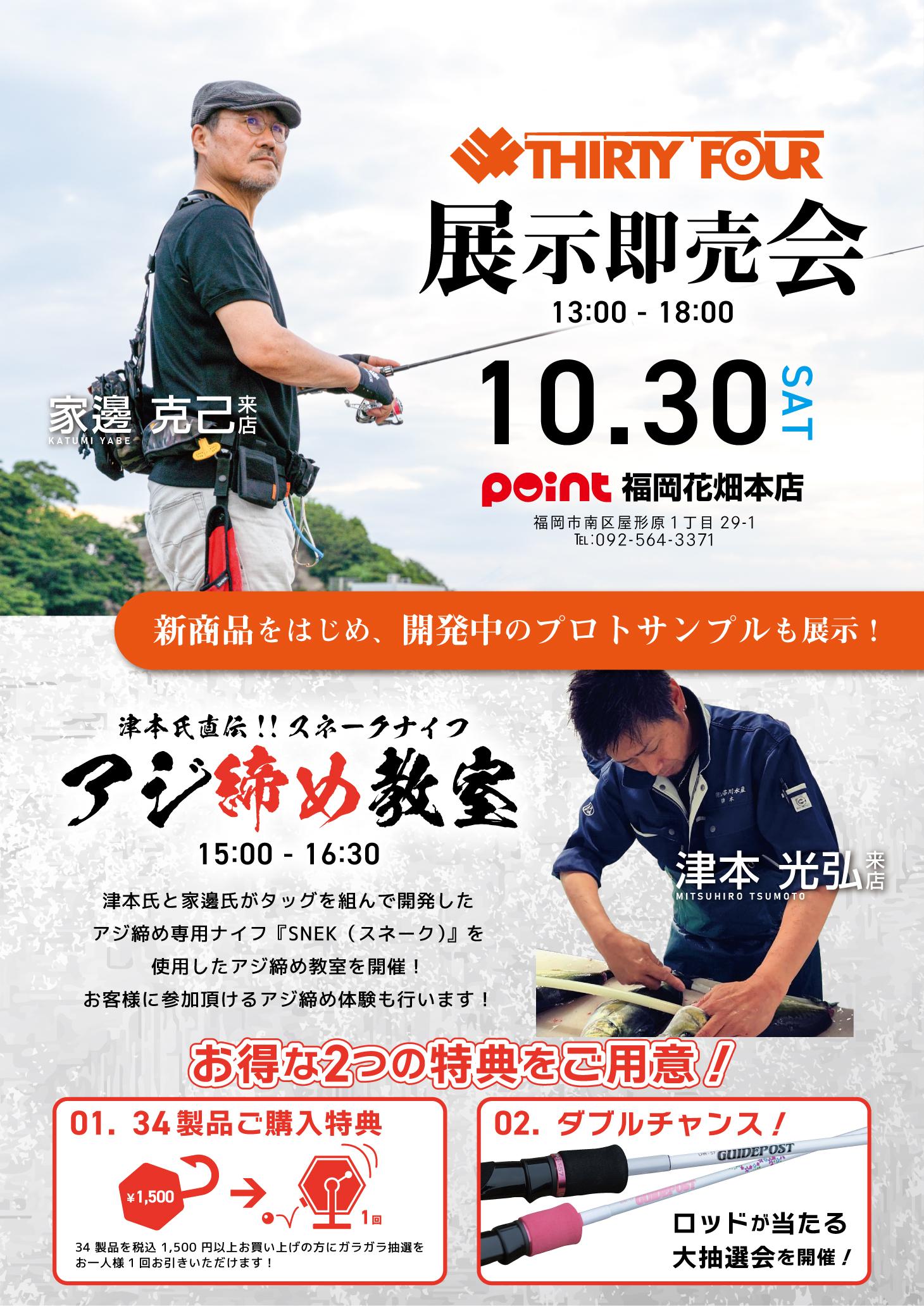 津本式×34展示即売会