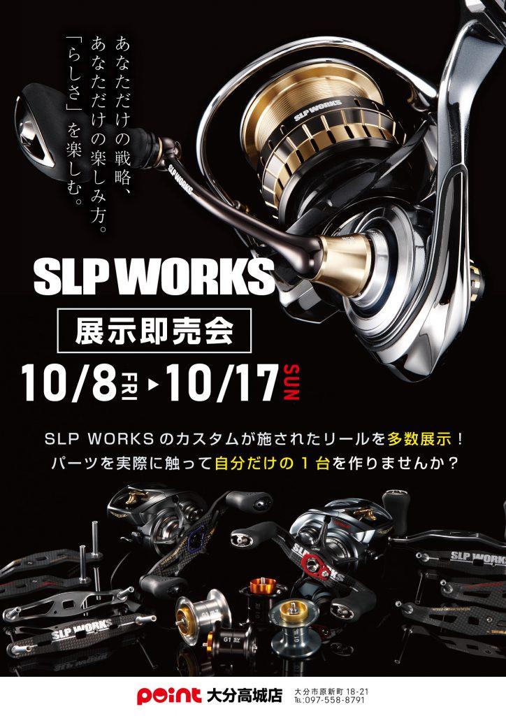 Slpw展示会 大分高城 724x1024 1