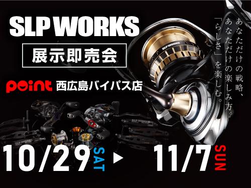 Slpw展示会 西広島 バナー